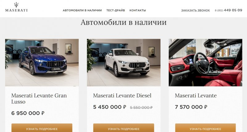Mansory Design совершенствует Maserati Ghibli